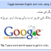 Google Translation Now Supports Urdu Language