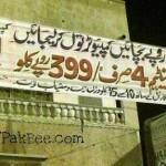 Computer in Pakistan