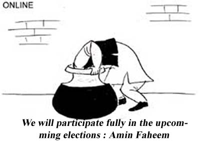 PP will fully participate in the upcomming elections  Ameen Faheem