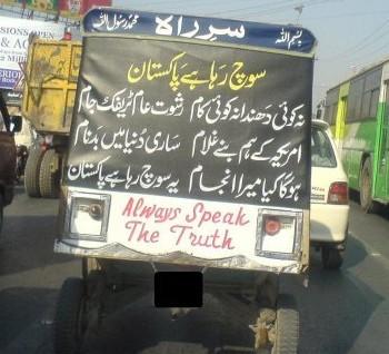 Rickshaw Wisdom