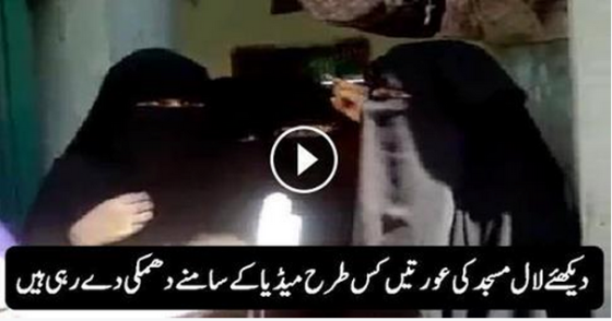 Lal Masjid Threatening For Suicide Attacks